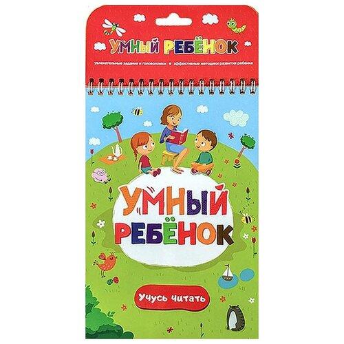 Учусь читать. 2-е изд. malamalama развивающий блокнот умный ребенок учусь читать