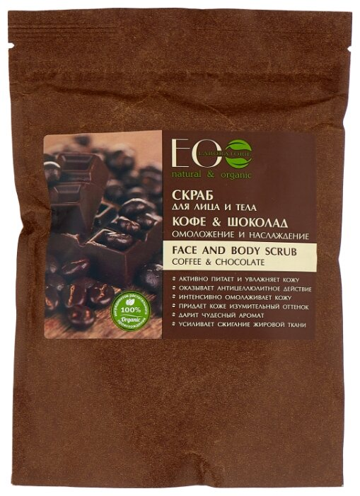 EO Laboratorie Скраб для лица и тела Кофе & шоколад