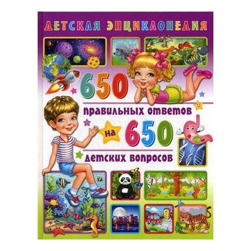 Купить Скиба Т.В. Детская энциклопедия 650 правильных ответов на 650 детских вопросов , Владис, Познавательная литература