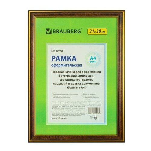 цена на Фоторамка BRAUBERG HIT3 390985 21х30 см темный орех/золотистый