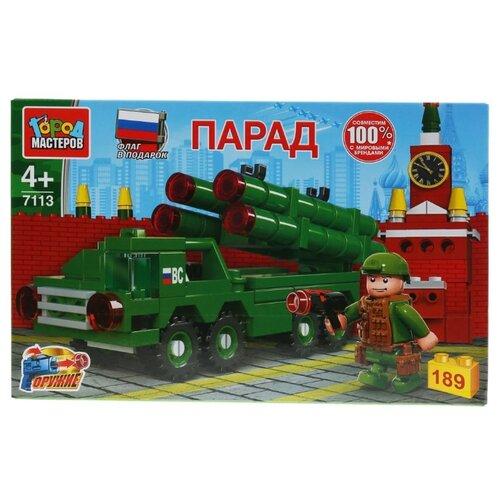 Купить Конструктор ГОРОД МАСТЕРОВ Армия 7113 Парад, Конструкторы