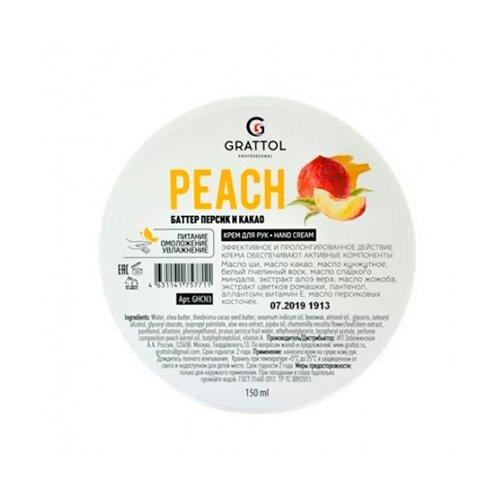 Крем для рук Grattol Peach 150 мл