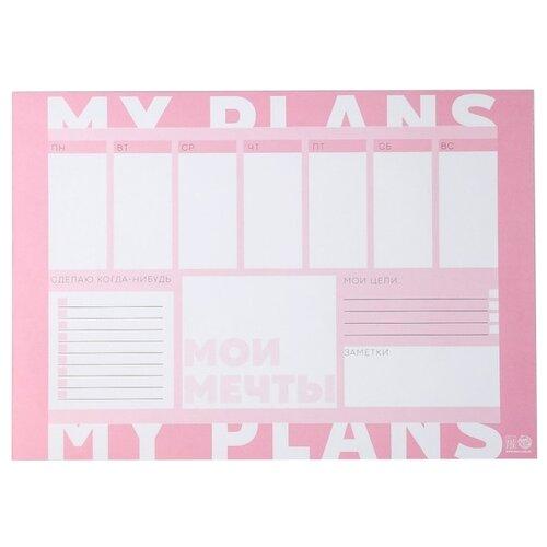Планинг ArtFox My big plans pink 4930841, А3, 20 листов, розовый