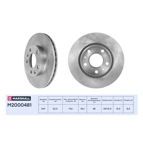 цена на Тормозной диск передний Marshall M2000481 269x22.5 для Renault Duster, Renault Kaptur