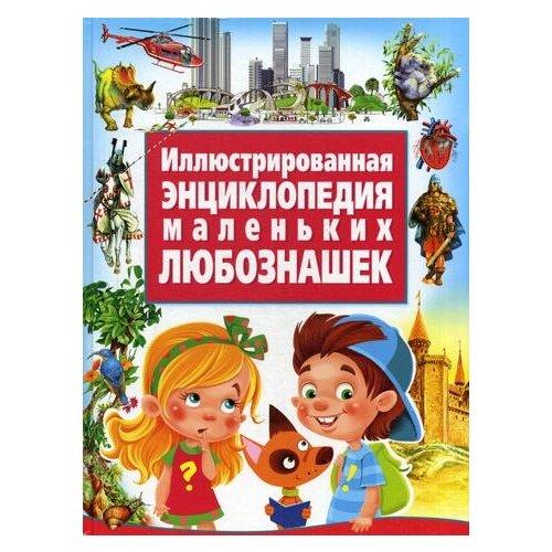 Купить Иллюстрированная энциклопедия маленьких любознашек, Владис, Познавательная литература