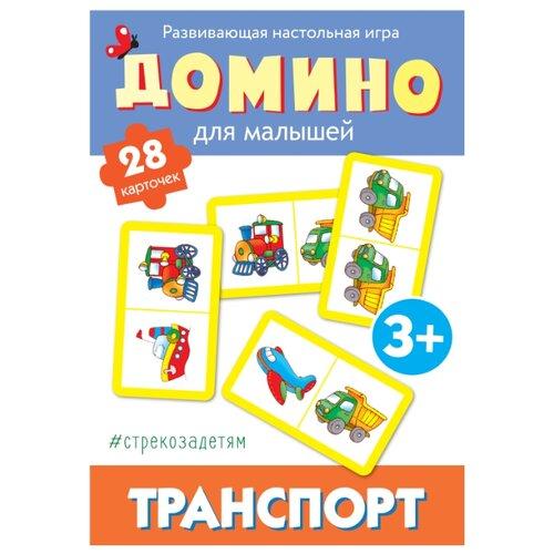 Купить Настольная игра Стрекоза Домино для малышей Транспорт, Настольные игры