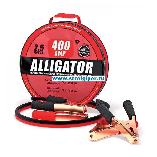 Пусковые провода Alligator BC-400, 400А, 2.5 м