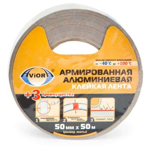 Клейкая лента алюминиевая Aviora 302-047, 50 мм x 50 м клейкая лента монтажная aviora 302 064 19 мм x 10 м