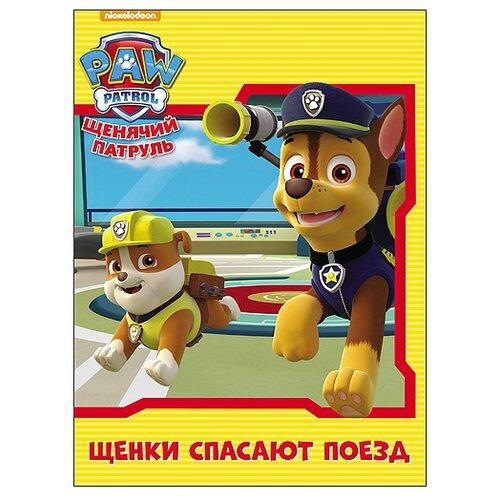 Купить Щенячий патруль. Щенки спасают поезд, Проф-Пресс, Книги для малышей