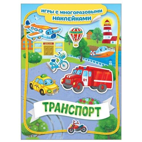 Фото - Книжка с наклейками Транспорт. Игры с многоразовыми наклейками (Котятова Н.) истомина н собаки волшебные прозрачные страницы с наклейками