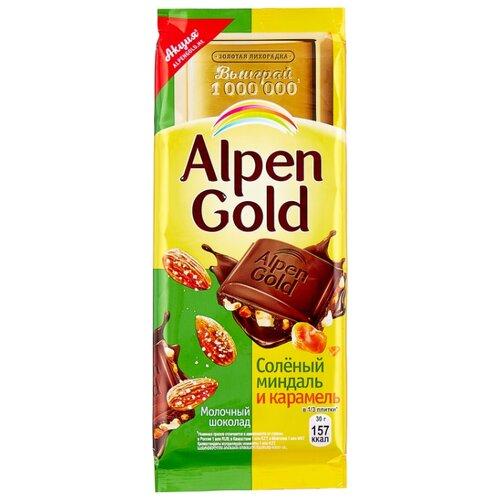 Шоколад Alpen Gold молочный с солёным миндалем и карамелью, 90 г