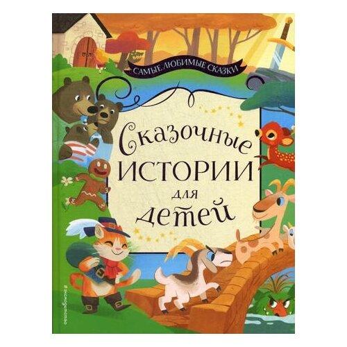 Купить Сказочные истории для детей, ЭКСМО, Детская художественная литература