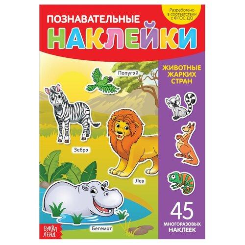 Купить Книжка с наклейками «Животные жарких стран», Буква-Ленд, Книжки с наклейками