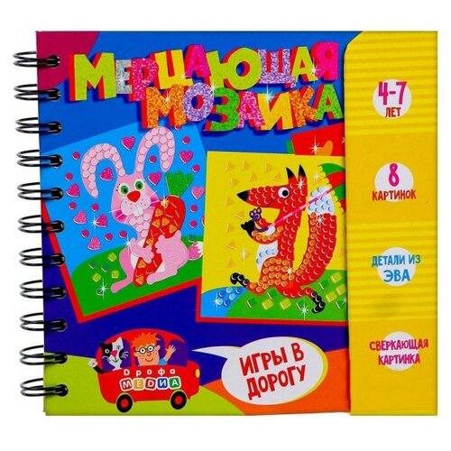 Дрофа-Медиа Набор для творчества Мерцающая мозаика (3419) дрофа медиа фигурная мозаика лошадка 3219
