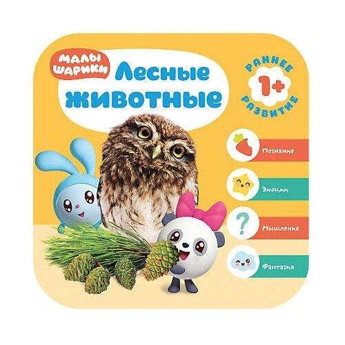 Купить Денисова Д. Малышарики. Курс раннего развития 1+. Лесные животные , Мозаика-Синтез, Учебные пособия