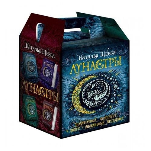 Щерба Н. В. Лунастры. Подарочный комплект: 4 книги + уникальный артефакт щерба н лунастры подарочный комплект 4 книги уникальный артефакт комплект из 4 книг в коробке