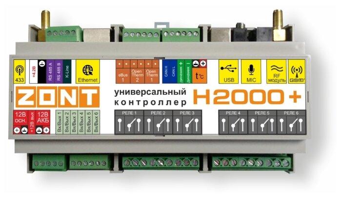 Блок управления ZONT H2000+