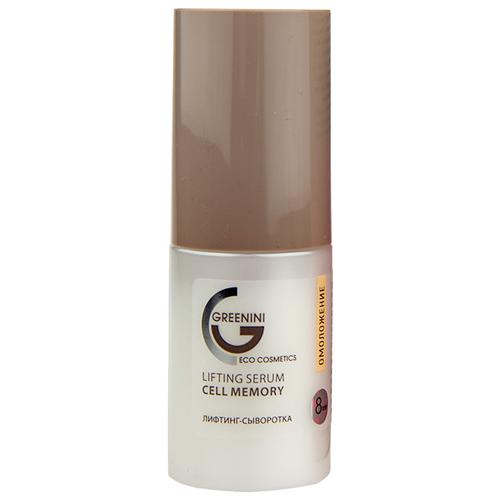 Greenini Cell Memory Rejuvenation Lifting Serum Лифтинг-сыворотка для лица омоложение Шаг 8, 30 мл сыворотка лифтинг для моделирования овала лица shine is lifting control 15 мл
