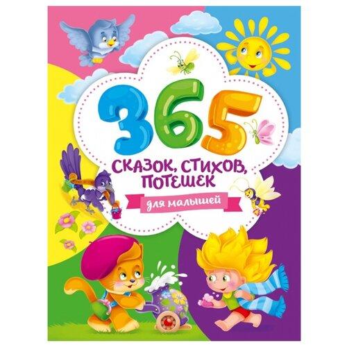 Купить 365 сказок, стихов, потешек для малышей, Prof-Press, Книги для малышей