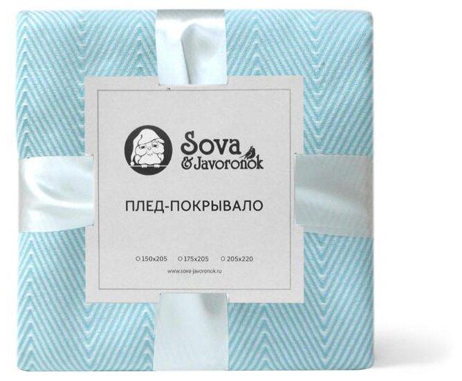 Покрывало Sova & Javoronok Зиг-заг, 205 х 220 см