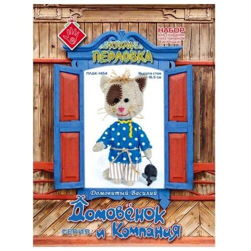 Купить Перловка Набор для создания текстильной игрушки Домовитый кот Василий (ПЛДК-1454), Изготовление кукол и игрушек