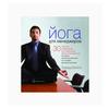 """Вилга Эдвард """"Йога для менеджеров. 30 простых упражнений для повышения работоспособности, которые можно выполнять, не снимая деловой костюм"""""""