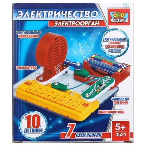 Купить Электронный конструктор ГОРОД МАСТЕРОВ Электричество 4521 Электроорган, Конструкторы