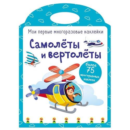 вертолеты и самолеты Книжка с наклейками Самолеты и вертолеты