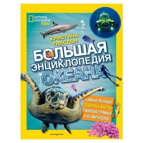Купить Уилсдон К. National Geographic Kids. Большая энциклопедия океана , ЭКСМО, Познавательная литература