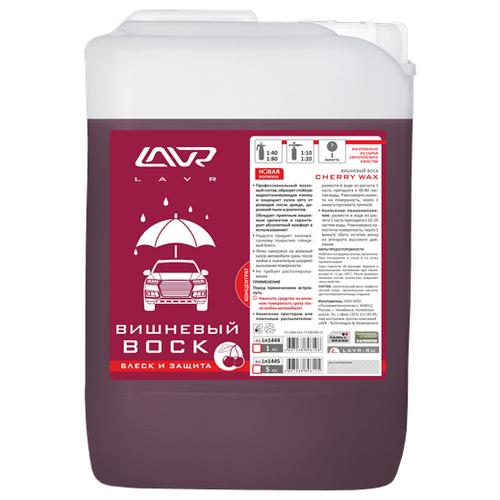 Воск для автомобиля Lavr жидкий вишневый Cherry Wax 5 л воск для автомобиля lavr быстрый воск полироль fast wax 0 5 л