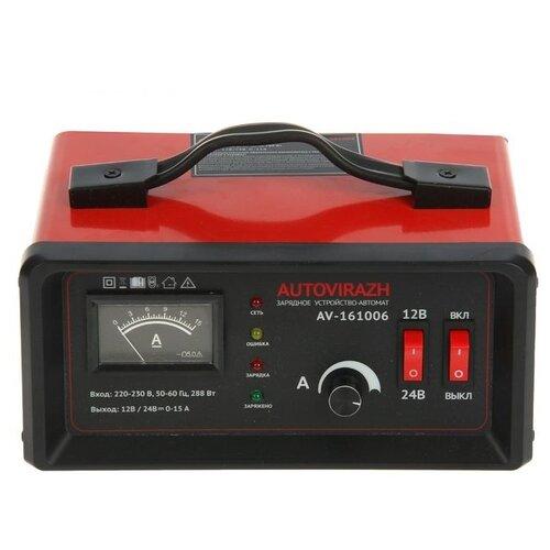 Зарядное устройство AUTOVIRAZH AV-161006 черный/красный зарядное