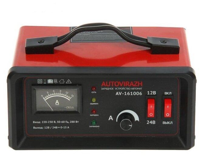 Зарядное устройство AUTOVIRAZH AV-161006 — купить по выгодной цене на Яндекс.Маркете