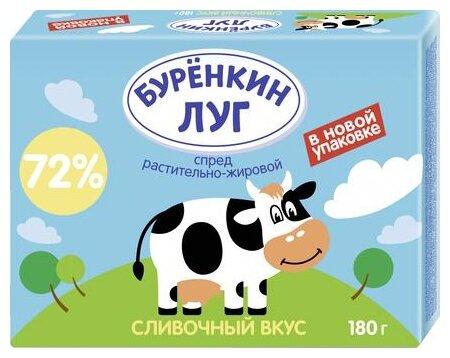 Бурёнкин луг Спред растительно-жировой сливочный вкус 72%, 180 г