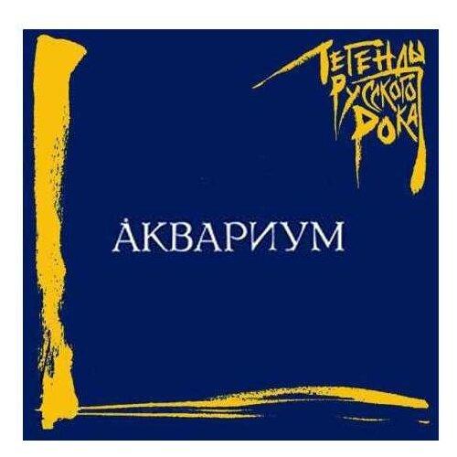 Аквариум: Легенды русского рока (CD)