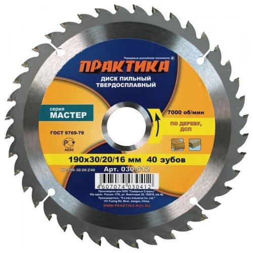 Пильный диск ПРАКТИКА Мастер 030-412 190х30 мм диск пильный твердосплавный практика ф235х30мм 64зуб 030 481 dp 235 30 z64l