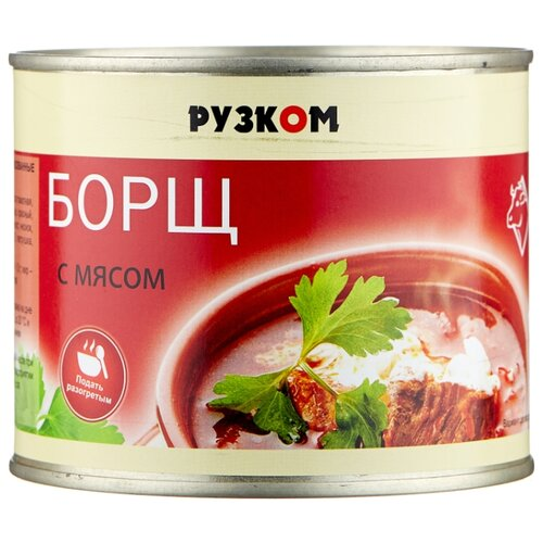 цена на Рузком Борщ с мясом 540 г