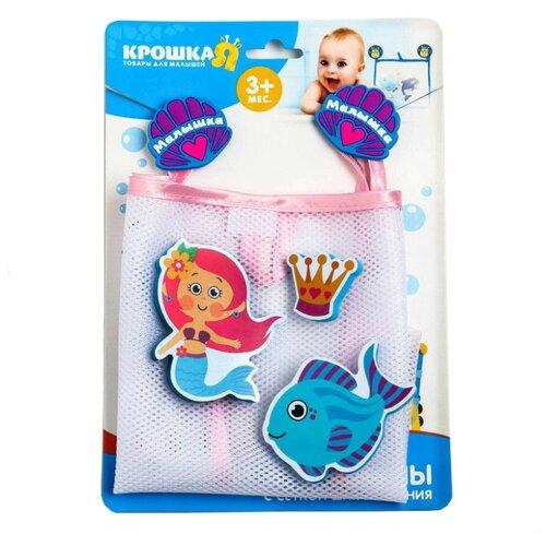 Купить Набор для ванной Крошка Я Наша русалочка синий/розовый, Игрушки для ванной