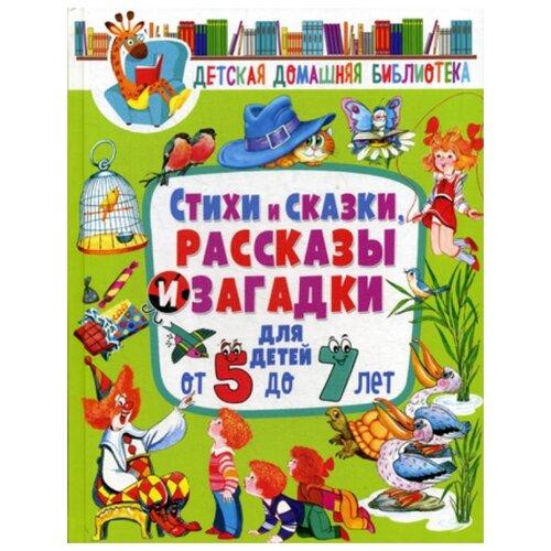 Купить Стихи и сказки, рассказы и загадки для детей от 5 до 7 лет, Оникс, Детская художественная литература