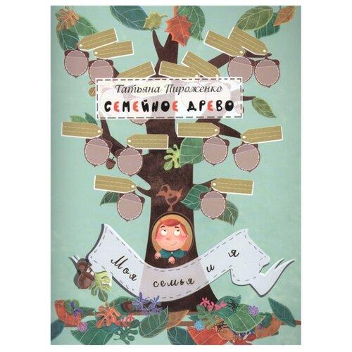 Купить Пироженко Т. Семейное древо: моя семья и я , Феникс, Книги для родителей