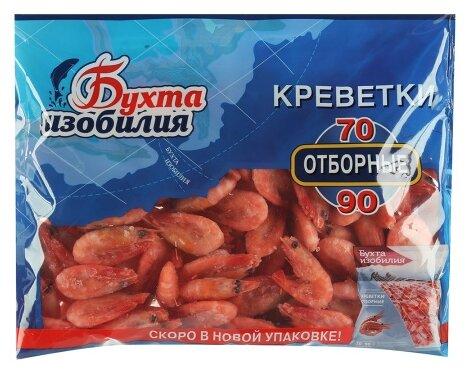 Бухта Изобилия Креветки варено-мороженые Отборные 70/90 850 г