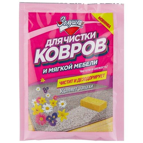 Золушка Порошок для чистки ковров и мягкой мебели 0.05 кг