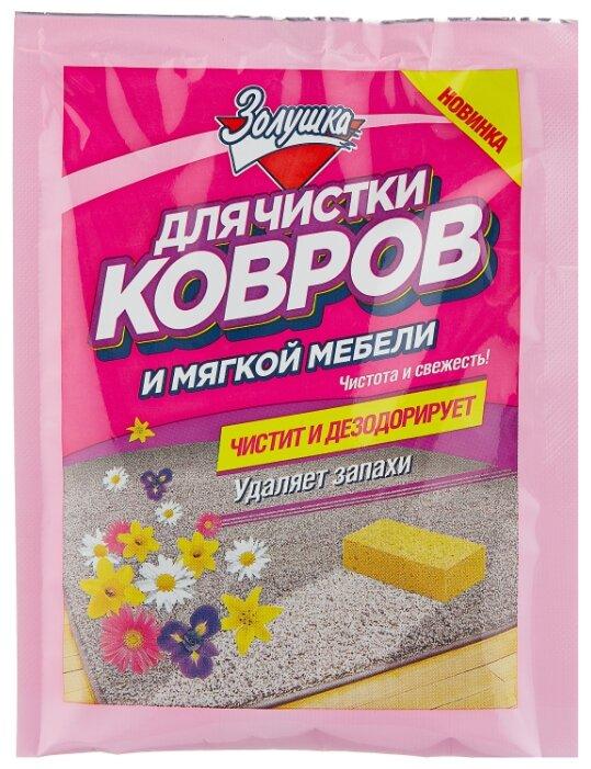 Золушка Порошок для чистки ковров и мягкой