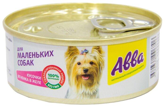Корм для собак Авва ягненок 100г (для мелких пород)