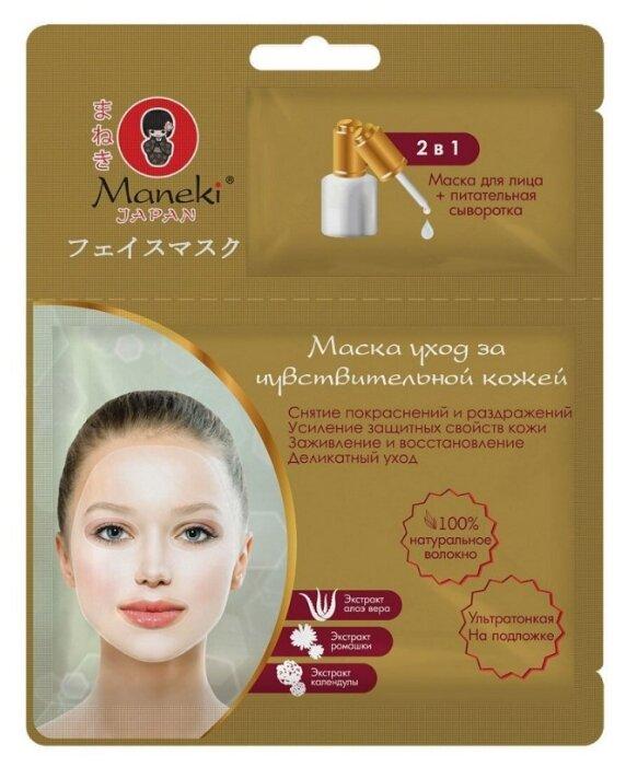 Maneki Kabi маска для лица 2 в 1 уход за чувствительной кожей