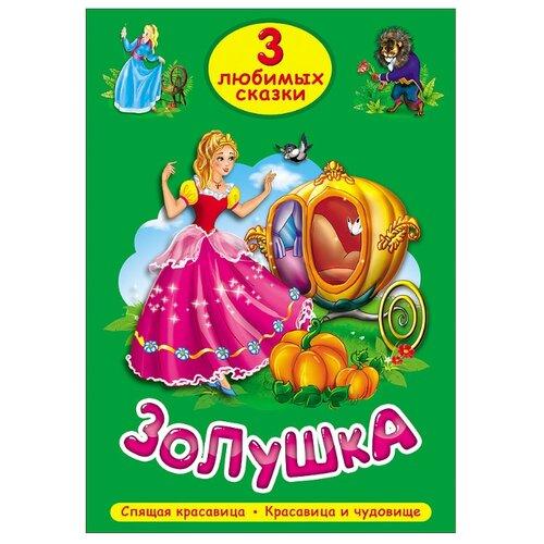 Купить Три любимых сказки. Золушка, Prof-Press, Детская художественная литература