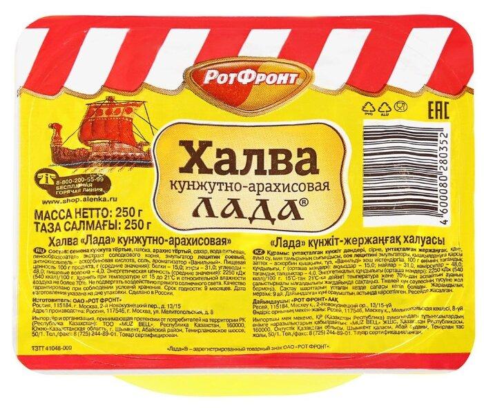 Халва Рот Фронт Лада кунжутно-арахисовая 250 г