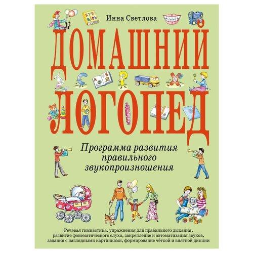 Купить Светлова И.Е. Домашний логопед , ЭКСМО, Книги для родителей