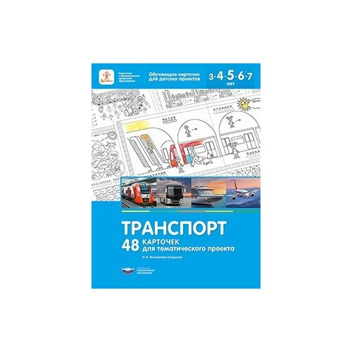Купить Михайлова-Свирская Л.В. Транспорт. 48 карточек для тематического проекта , Национальное образование, Учебные пособия