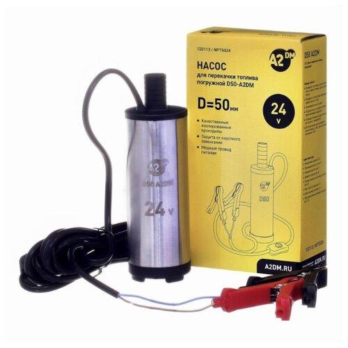 Устройство для откачки жидкостей A2DM NPT5024 1 шт.