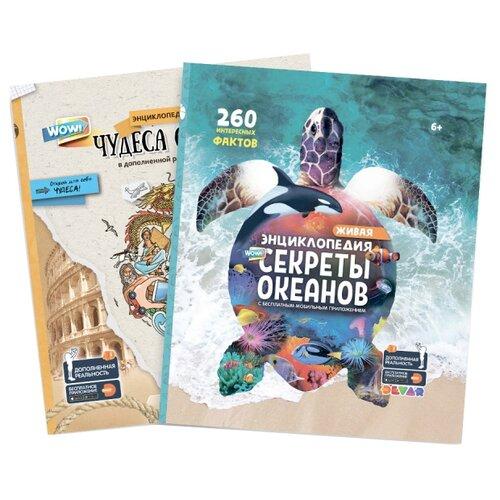 Купить Живая энциклопедия WOW! Секреты океанов. Чудеса Света (набор из 2-х книг), DEVAR, Познавательная литература